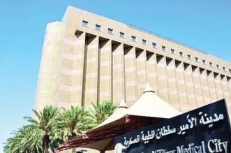 29 #وظيفة صحية شاغرة بمدينة الأمير سلطان الطبية العسكرية - المواطن
