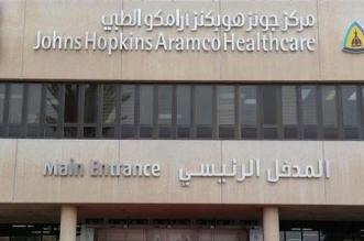 مركز أرامكو الطبي