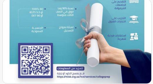 رابط التسجيل في برنامج الإعداد الجامعي من مسك الخيرية