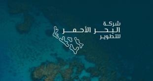 #وظائف هندسية وإدارية شاغرة لدى مشروع البحر الأحمر