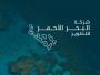 #وظائف شاغرة للجنسين في مشروع البحر الأحمر