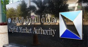تغريم 5 مخالفين لـ نظام السوق المالية 824 ألف ريال