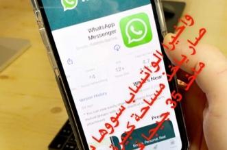 واتساب يتيح حذف الرسائل بعد وقت معين وهذه طريقة التفعيل - المواطن