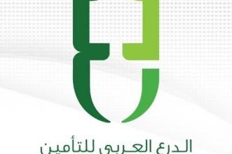 ارتفاع أرباح الدرع العربي إلى 33 مليون ريال - المواطن