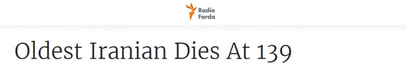 وفاة أكبر معمر في إيران