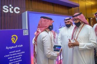 STC: تقنية 5G تدعم المركز الإعلامي لـ قمة العشرين بالرياض