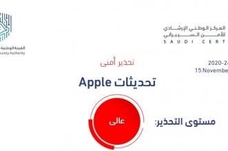 الأمن السيبراني يحذر من ثغرات خطيرة في منتجات Apple - المواطن
