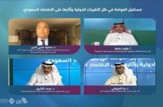 التواصل والمعرفة المالية يناقش مستقبل العولمة وآثارها على الاقتصاد السعودي - المواطن