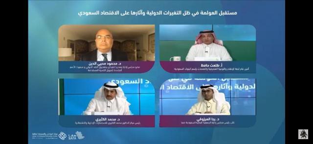 التواصل والمعرفة المالية يناقش مستقبل العولمة وآثارها على الاقتصاد السعودي