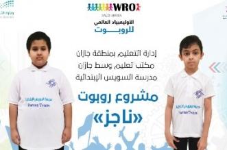 طلاب تعليم جازان يحققون المراكز الأولى في الأولمبياد العالمي للروبوت WRO - المواطن