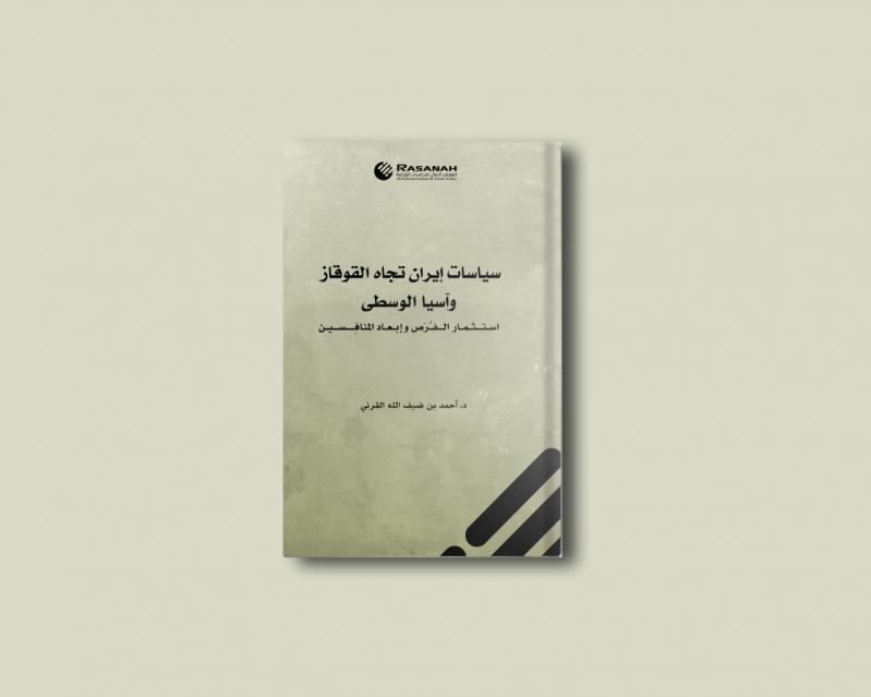 سياسات إيران تجاه القوقاز وآسيا الوسطى.. كتاب جديد صادر عن رصانة