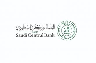 بعد تعديل نظام البنك السعودي المركزي.. الاحتفاظ بالأوراق النقدية والعملات المعدنية بمسمى مؤسسة النقد - المواطن