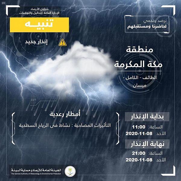 تنبيه من هطول أمطار رعدية على الطائف والكامل وميسان - المواطن