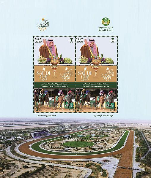طابع بريد لـ كأس السعودية