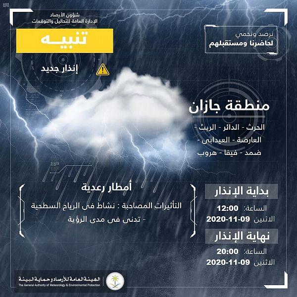 تنبيه من أمطار رعدية ورياح نشطة على جازان - المواطن