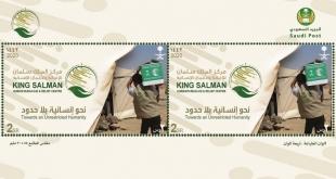 طابع بريد تذكاري لمركز الملك سلمان للإغاثة الإنسانية