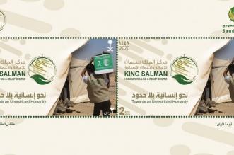 مركز الملك سلمان للإغاثة الإنسانية