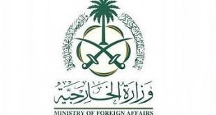 الخارجية ترحب بتنفيذ الحكومة اليمنية والمجلس الانتقالي الجنوبي لاتفاق الرياض