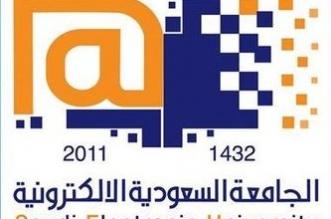 الجامعة السعودية الإلكترونية تفتح باب القبول للفصل الدراسي الثاني - المواطن