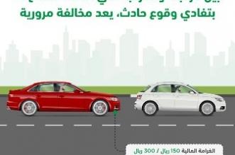 المرور يوضح عقوبة عدم ترك مسافة آمنة بين مركبتين - المواطن