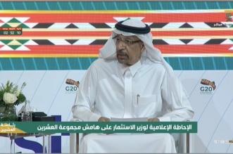 وزير الاستثمار: الاقتصاد السعودي من أكثر الاقتصادات مرونة في العالم - المواطن