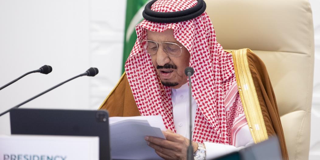 الملك سلمان في فعالية التأهب والتصدي للأوبئة : لن يسلم البعض حتى يسلم الجميع