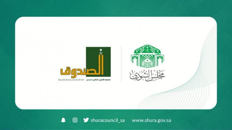 الشورى يناقش التقرير السنوي لصندوق التعليم العالي الجامعي