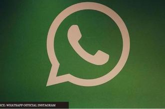 ثغرتان خطيرتان في WhatsApp تهدد أمن مستخدمي آبل
