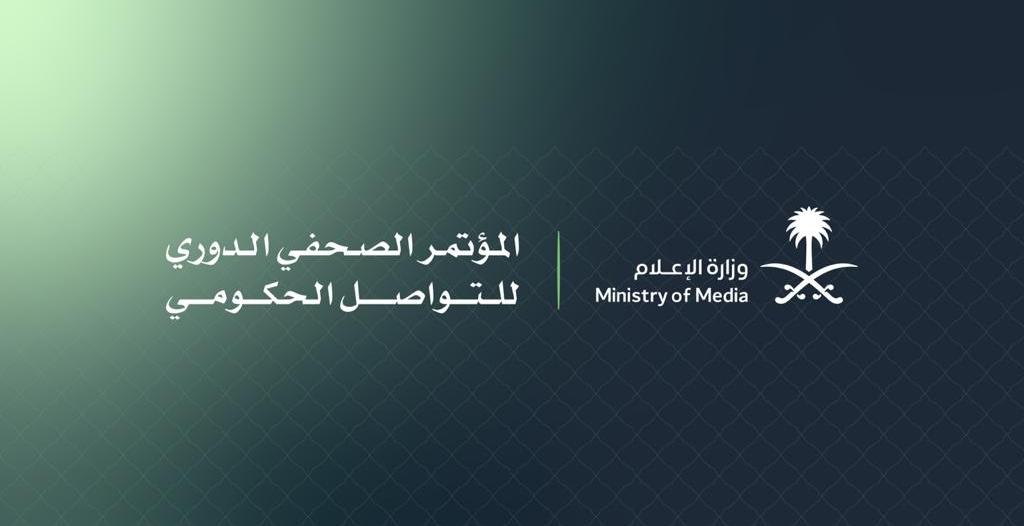 وزارة الإعلام تطلق المؤتمر الصحفي الدوري للتواصل الحكومي