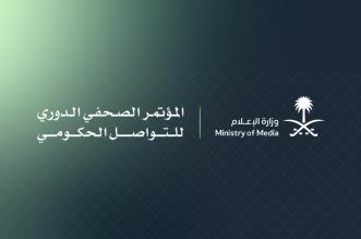 وزارة الإعلام تطلق المؤتمر الصحفي الدوري للتواصل الحكومي - المواطن