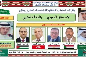 لقاء في جامعة الملك فيصل بعنوان الاستحقاق السعودي ورئاسة قمة العشرين - المواطن
