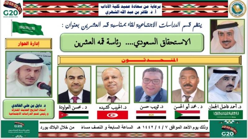 لقاء في جامعة الملك فيصل بعنوان الاستحقاق السعودي ورئاسة قمة العشرين
