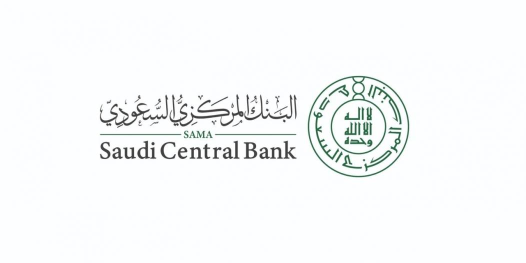 ربط إلكتروني بين المركزي السعودي والمالية بشأن حسابات الجهات الحكومية