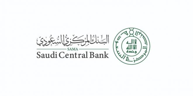 صورة البنك المركزي السعودي يطلق برنامج التعليم المهني لحديثي التخرج – صحيفة المواطن الإلكترونية