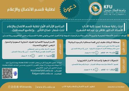 برنامج إثرائي لطلبة إعلام جامعة الملك فيصل