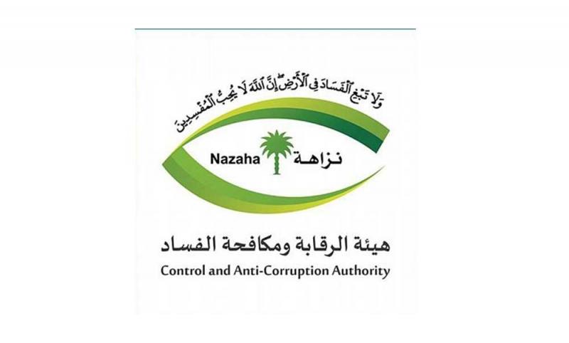 هيئة الرقابة تباشر تورط مدير بأمانة إحدى المناطق بقضية رشوة بـ 23 مليون ريال - المواطن