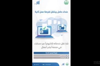 فيديو.. طريقة نقل خدمات العمالة عبر أبشر أعمال - المواطن
