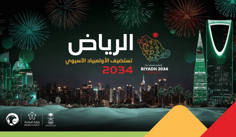 الرياض 2034