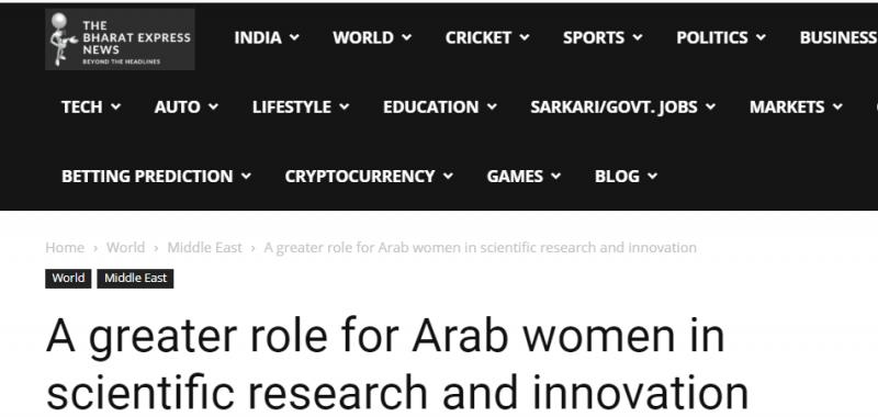 المرأة السعودية ستتولى زمام المبادرة في البحث العلمي والابتكار قريبًا