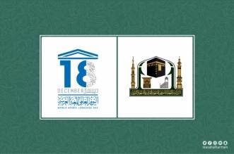 رئاسة الحرمين تطلق برامج ومسابقات بمناسبة اليوم العالمي للغة العربية - المواطن