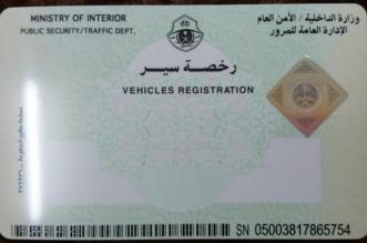 تجديد استمارة السيارة