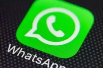 تحديث WhatsApp الجديد ينافس أمازون