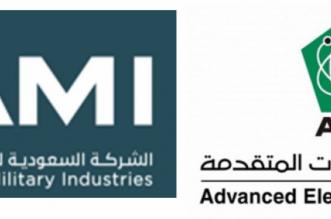الشركة السعودية للصناعات العسكرية تستحوذ على شركة الإلكترونيات المتقدمة AEC - المواطن