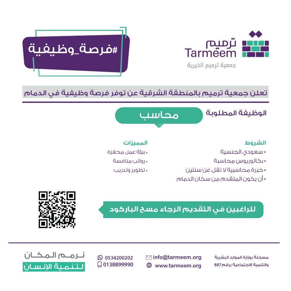 #وظائف إدارية شاغرة في جمعية ترميم الخيرية - المواطن