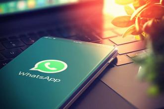 تحديث WhatsApp الجديد يقدم خاصية مميزة لمستخدمي IOS