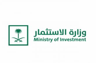 وظائف وزارة الاستثمار