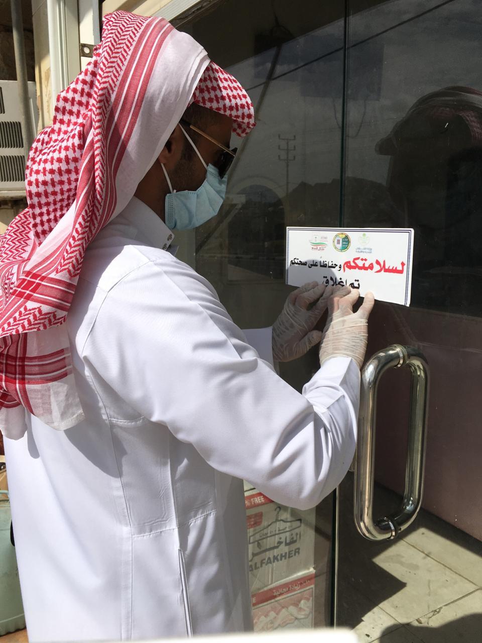 ضبط 22 مخالفة وإغلاق 5 محلات برجال ألمع - المواطن