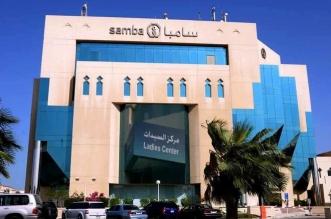 استقالة الرئيس التنفيذي لمجموعة سامبا وتكليف محمد آل الشيخ بمهامه - المواطن