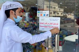 إغلاق 3 محلات وضبط عدد من المخالفات في رجال ألمع - المواطن