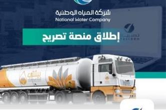 """المياه الوطنية وعِلم تطلقان منصة """"تصريح"""" في الرياض وجدة - المواطن"""
